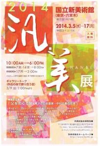 2014 汎美展