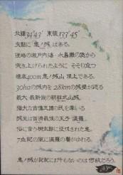 塩沢慎介 鬼ノ城/風のウラおもて
