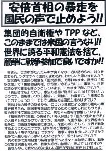 民権灯ビラ 2014.5.25