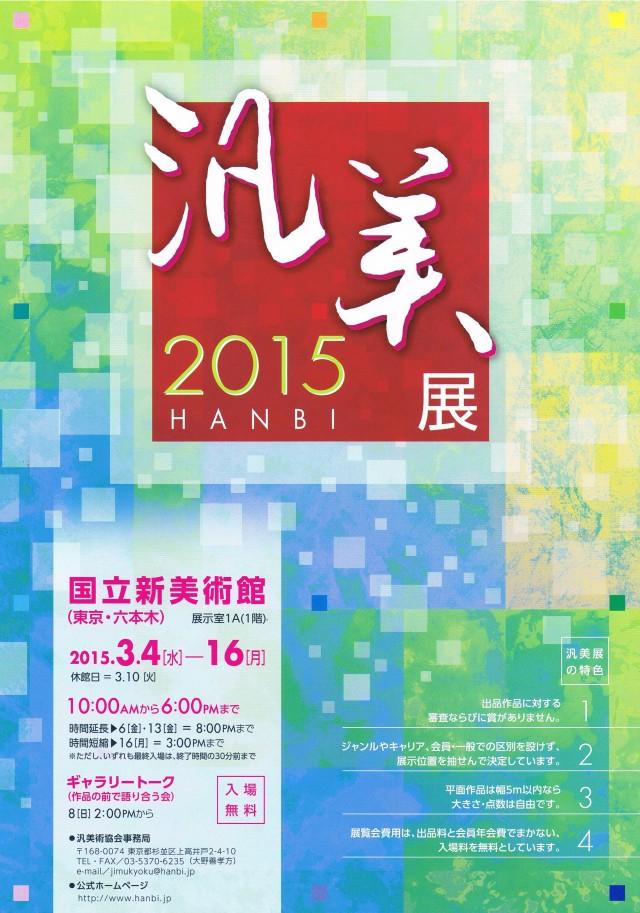 2015汎美展案内