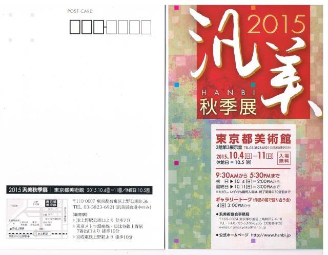 2015 汎美・秋季展